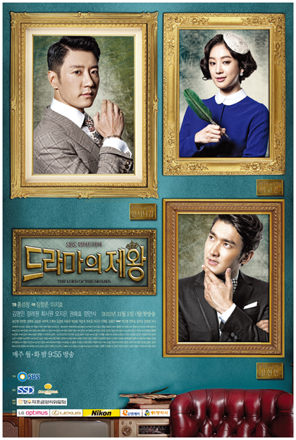 The_King_of_Dramas-p1