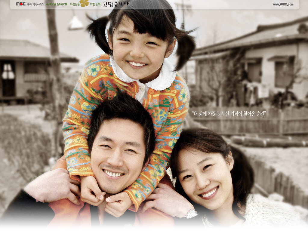 Family outing shin sung rok dating 9
