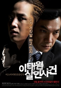Case of Itaewon Homicide Poster
